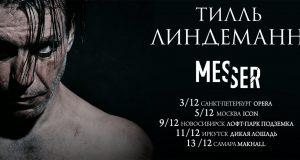 """Till Lindemann: Buchmusiktour """"Messer"""" in Russland 2018"""